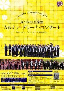 konsertaffisch japan